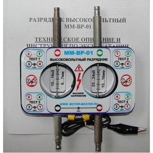 Разрядник для проверки модулей зажигания своими руками