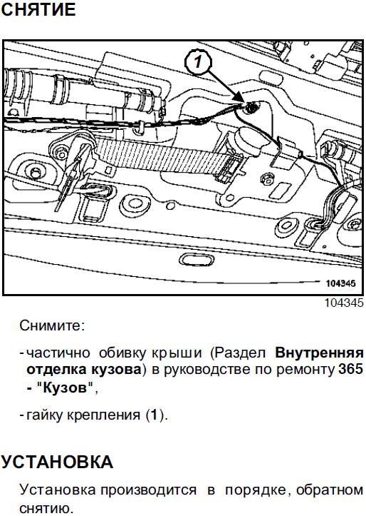 Снятие антенны.png
