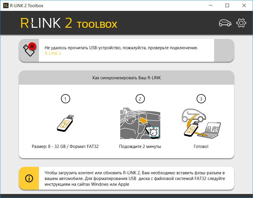 R-Link2.jpg