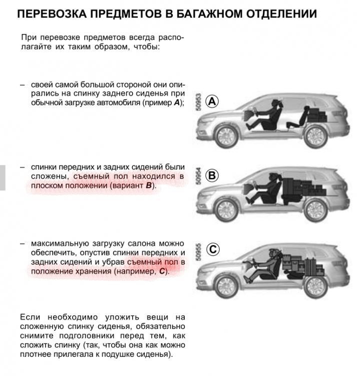инструкция про багажник.jpg