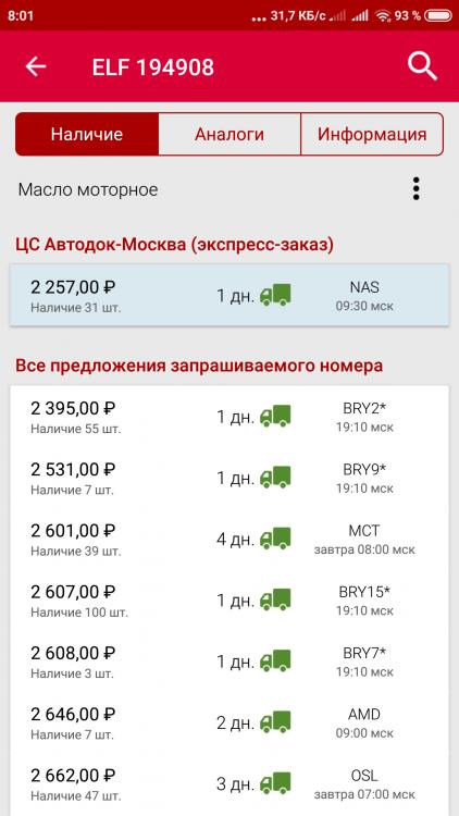 Screenshot_2018-09-17-08-01-42-587_ru.autodoc.autodocapp.png