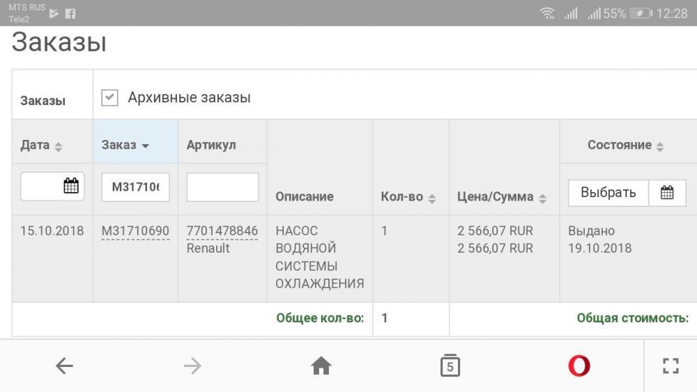 Screenshot_20181201-122802.jpg
