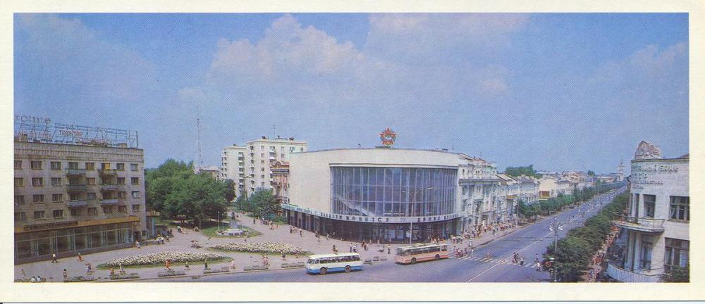 Воронеж 1980 площадь Никитина кинотеатр ПРОЛЕТАРИЙ.jpg