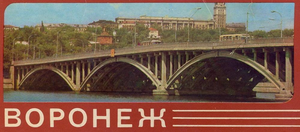 Воронеж 1980 Чернавскии мост.jpg