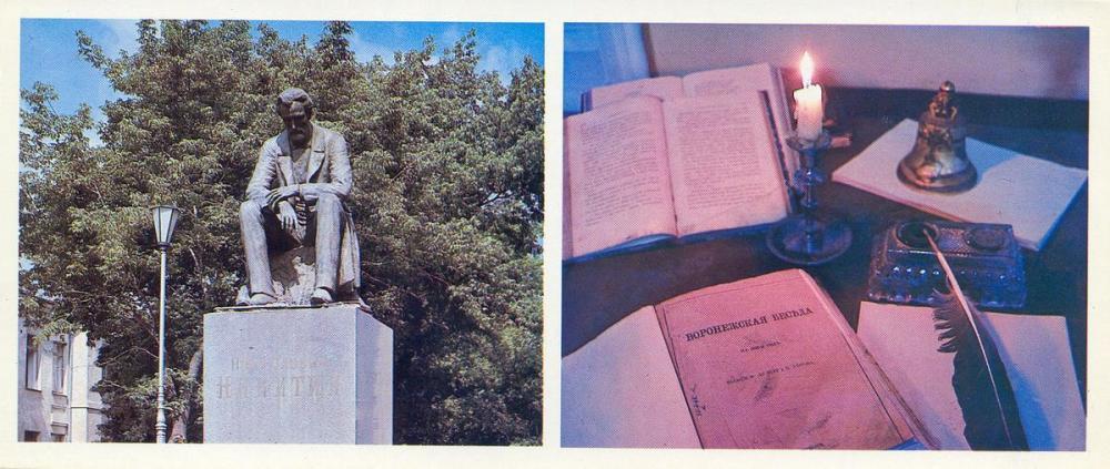 Воронеж 1980 И С Никитин Дом-музей И С Никитина.jpg