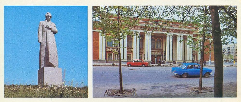 Воронеж 1980 А В Кольцов гос академический театр драмы.jpg
