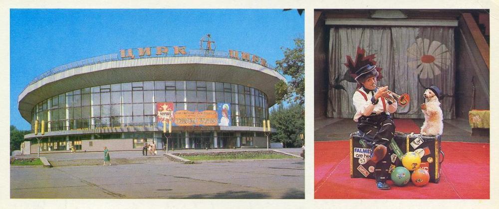 Воронеж 1980 цирк.jpg