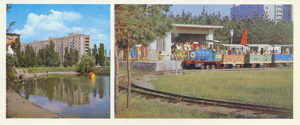 Воронеж 1980 детский городок Железнодорожный р-он.jpg