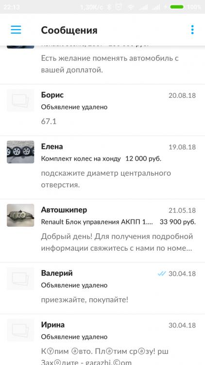 Screenshot_2019-02-11-22-13-42-158_com.avito.android.png