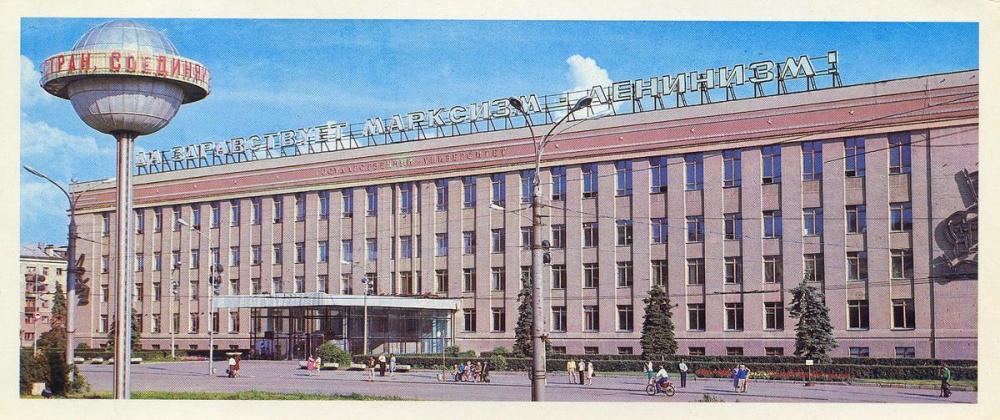 Воронеж 1980 университет им Ленинского Комсомола.jpg