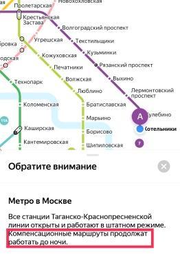 Про метро.png
