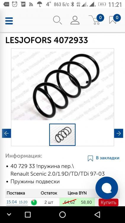 Screenshot_20190415-112114.jpeg