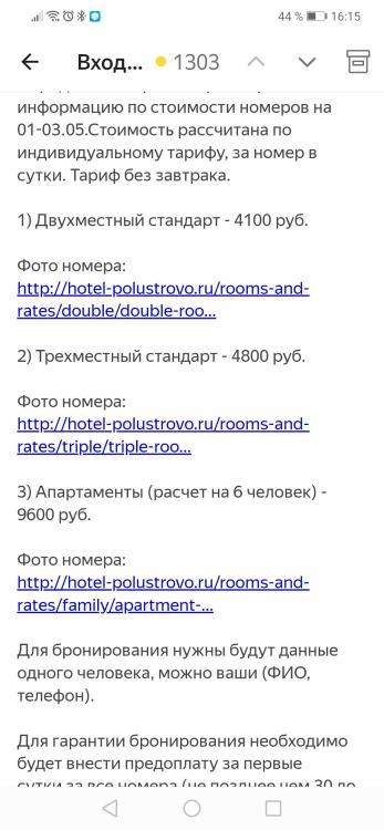 Screenshot_20200119_161548_ru.yandex.mail.jpg