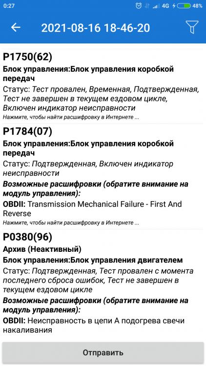 Screenshot_2021-10-01-00-27-18-778_com.ovz.carscanner.png